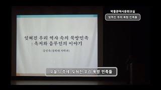 [박물관역사문화교실]잊혀진 우리 북방 민족들