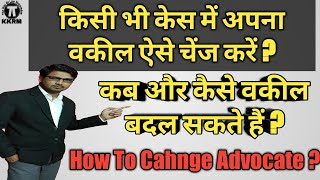 मुकदमे के दौरान अपना वकील कैसे बदलें How to Change Your Lawyer During the case By kanoon ki Roshni