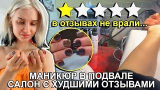 Сделала Наращивание Ногтей в ПОДВАЛЕ салон с худшими отзывами Проверка салонов красоты