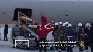 اغتيال السفير الروسي.. مشهد سريالي في أنقرة