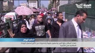 مصر: تعداد السكان بلغ اثنين وتسعين مليونا وتحذيرات من تأثير استمرار الزيادة السكانية على التنمية