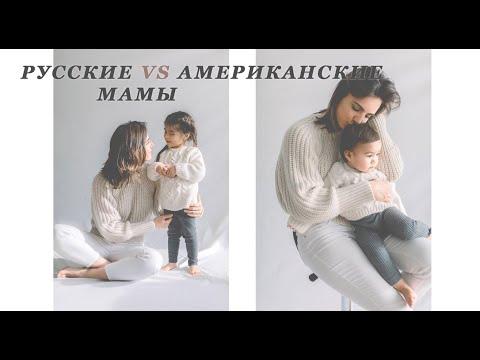 Русские VS Американские мамы   Ольга Рохас   Нью-Йорк