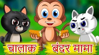 चालाक बंदर मामा | Greedy Monkey & Two Cats | Hindi Kids Stories With Moral | Hindi Kahaniya For Kids