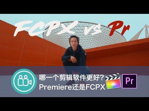 [VLOG]Final Cut Pro还是Premiere?哪款剪辑软件更适合你?