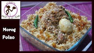 মোরগ পোলাও   Morog Polao Recipe   Bangladeshi Morog Pulao Recipe   Chicken Pulao   Murgh Pulao