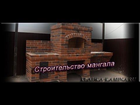 Строительство печь-мангал