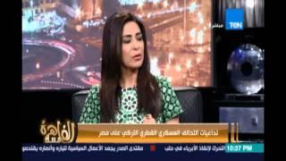 مساء_القاهرة | تداعيات التحالف العسكري القطري التركي علي مصر - 30 إبريل
