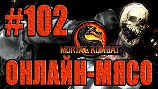 Онлайн - мясо! - Mortal Kombat #102 - НУБ СРЕДНЕЙ РУКИ