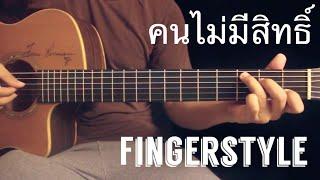 คนไม่มีสิทธิ์ - ฮิวโก้ Fingerstyle Guitar Cover by Toeyguitaree (TAB)