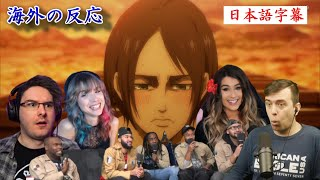 Attack on Titan Season4 Ep10 Eren`s confession Reaction【With Japanese Subtitles】