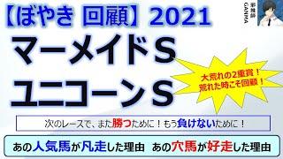 【ぼやき回顧】ユニコーンステークス&マーメイドステークス<2021>
