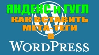 КУДА ВСТАВИТЬ МЕТА ТЕГИ, HTML-теги В WordPress ОТ ЯНДЕКСА И ГУГЛ(, 2016-08-01T17:21:28.000Z)