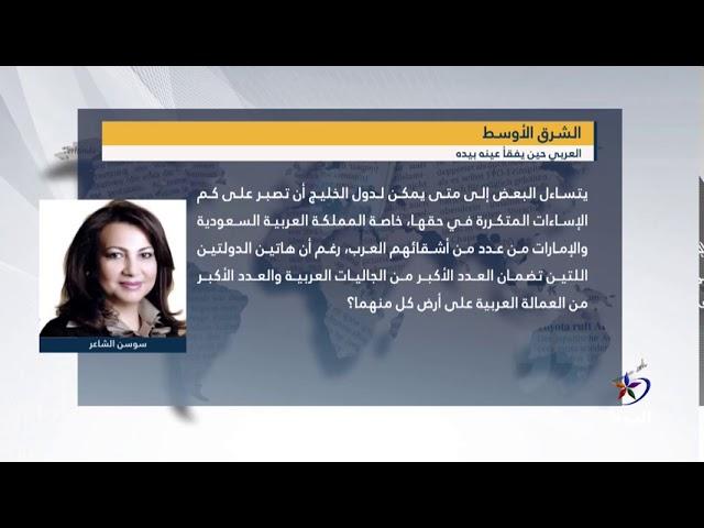 أبرز ما تناولته الصحف العربية والعالمية 1 - 9 - 2020