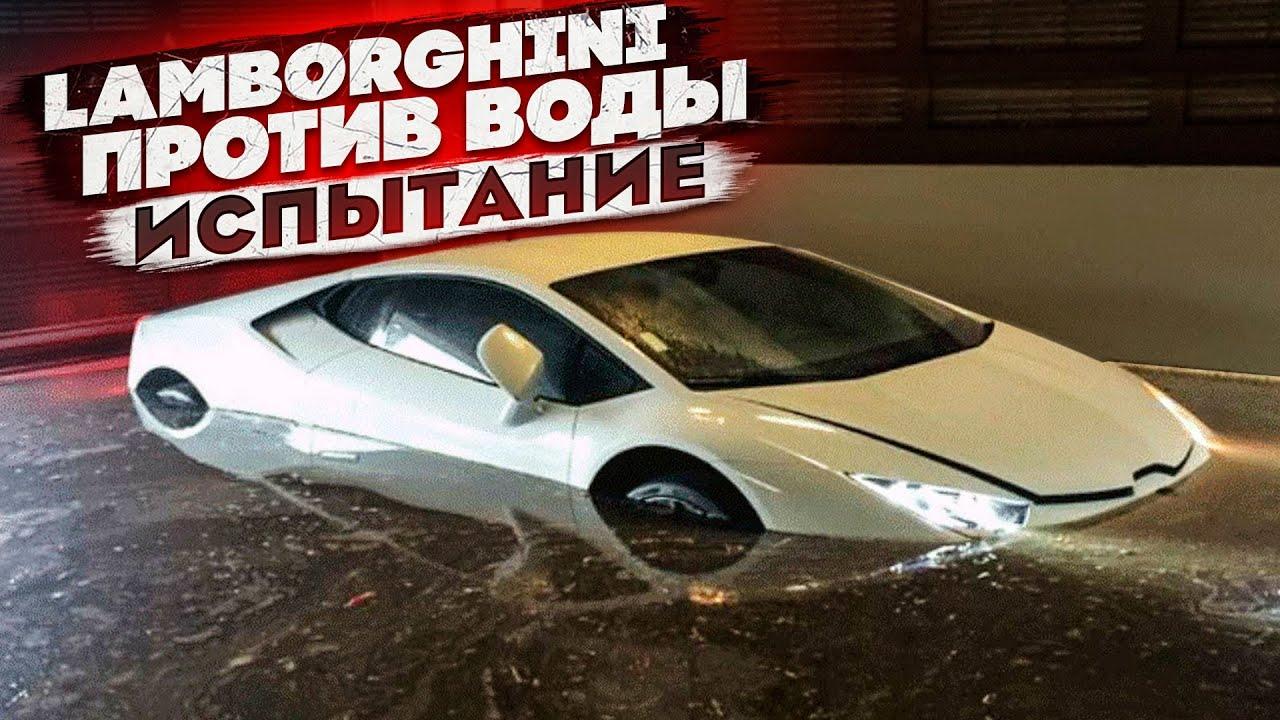 Гонка на грани логики! Lamborghini против водной стихии!