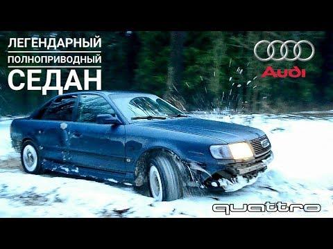 """Обзор Audi 100 C4 QUATTRO. """"Легендарный полноприводный седан"""""""