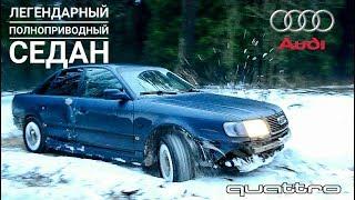 обзор Audi 100 C4 QUATTRO.