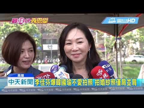 20190314中天新聞 回憶和韓國瑜拍婚紗照 李佳芬:他快睡著!
