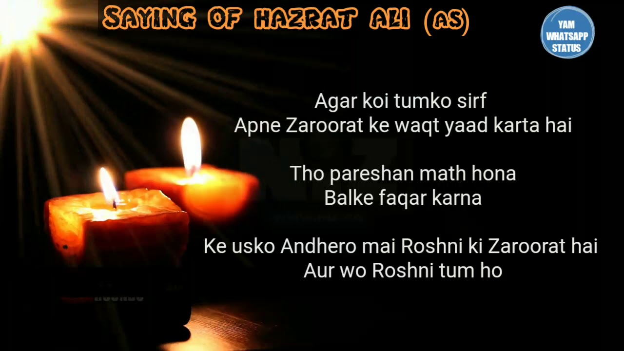 Hazrat Ali (as) quotes | Best quotes on life | islamic whatsapp status  |whatsapp status video