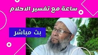 بث مباشر _ ساعة مع تفسير الاحلام حلقة الجمعة 3/7/2020