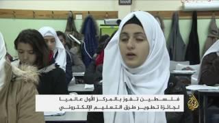 فلسطين تفوز بجائزة تطوير طرق التعليم الإلكتروني