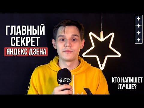 Секрет успеха на Яндекс Дзен ????/Об этом не расскажут авторы!