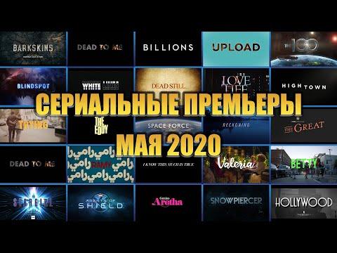 СЕРИАЛЬНЫЕ ПРЕМЬЕРЫ МАЯ 2020 - 28 СЕРИАЛОВ.