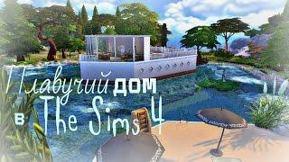 ✩ Как построить плавучий дом в Симс 4  ✩ Строим корабль ✩ Строительство ✩ Симс 4/Sims 4 ✩