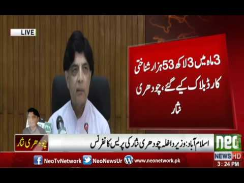 Ch. Nisar Ali Khan press conference !