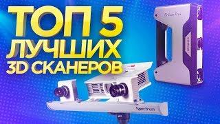 ТОП ЛУЧШИХ 3D сканеров. Какой 3д сканер выбрать? Обзор лучших 3d сканеров на рынке