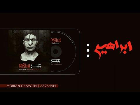 Mohsen Chavoshi - Bebor Ba Name Khodavandat (Abraham) \