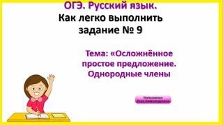 ОГЭ Русский язык. Задание 9.  Однородные члены предложения