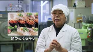 東京宝島 発見!島の味 大島 ふっくらサバ編