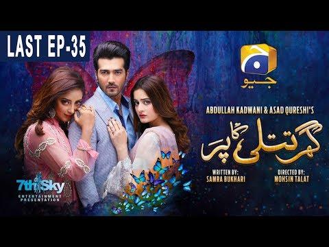 Ghar Titli Ka Par - Last Episode   HAR PAL...