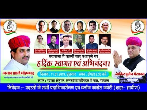 MAKRANA CONGRESS 11 JAN 2019 LIVE WITH S.A. RADIO