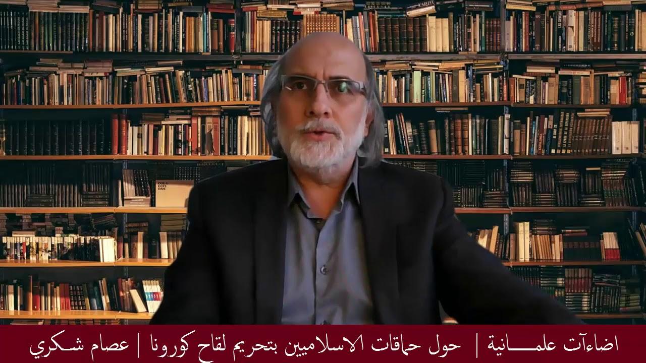 اضاءات علمانية - عصام شكــري - حول حماقات الاسلاميين بتحريم لقاح كورونا  - نشر قبل 43 دقيقة