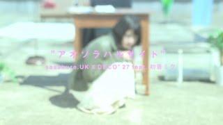 sasakure.UK×DECO*27コラボ第三弾! 2013年2月1日発売「アオハル0.99号...