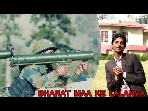 देश भक्ति गीत # Bharat Maa Ke Lalanwa # भारत माँ के ललनवा # UK Raja # Bhojpuri New Song 2017