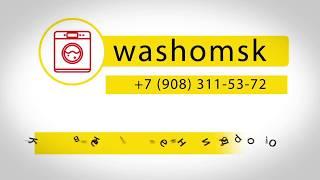 Washomsk.ru-Сервис по ремонту стиральных машин в Омске