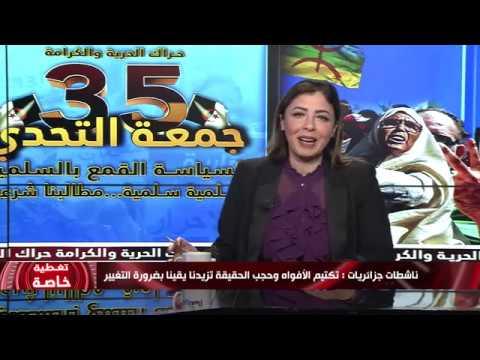 ناشطات جزائريات : تكتيم الأفواه وحجب الحقيقة تزيدنا يقينا بضرورة التغيير