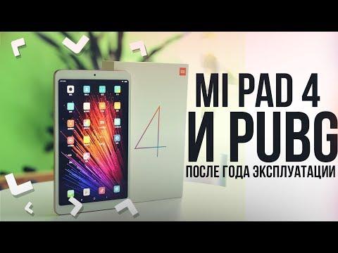 Mi Pad 4 и PUBG