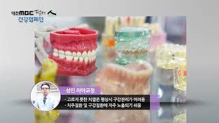 이엘치과 (성인 치아교정) _20201201