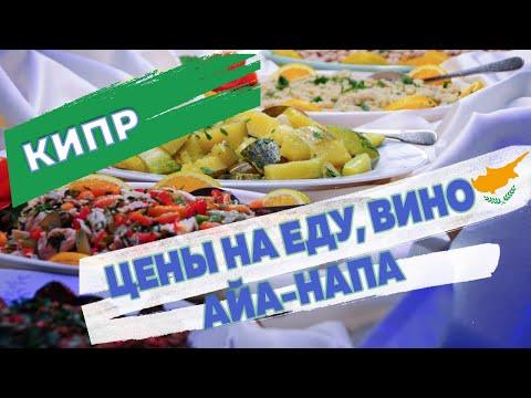 Цены на еду, продукты, вино и алкоголь в Айя-Напе на Кипре в магазинах и кафе в 2019 году