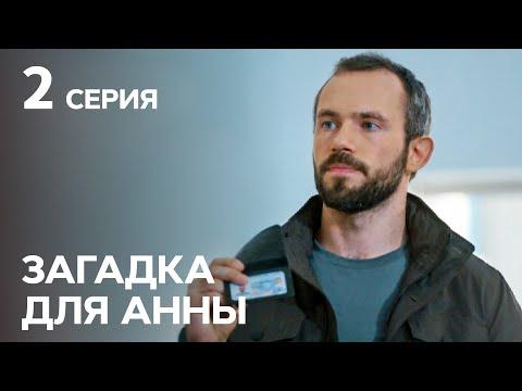 Детектив Загадка для Анны: серия 2 | Лучшие СЕРИАЛЫ 2019