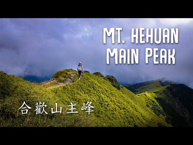 MT. HEHUAN (Hehuanshan) Main Peak EASY HIKE (合歡山主峰輕鬆爬山)