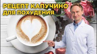 Рецепт кофе капучино для похудения.