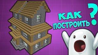 ДОМ С ЛОВУШКОЙ ОТ ГРИФЕРОВ !!! - Как построить красивый дом в minecraft ?(http://vk.cc/4N4JBs - ПОДПИШИТЕСЬ НА ТВИЧ МИЛЕНЬКОЙ ДЕВОЧКИ^^ ⇨⇨⇨ http://vk.com/FlickPub - ⇦⇦⇦ РОЗЫГРЫШИ ЛИЦЕНЗИЙ МАЙНКРАФТ!..., 2015-06-30T14:38:17.000Z)
