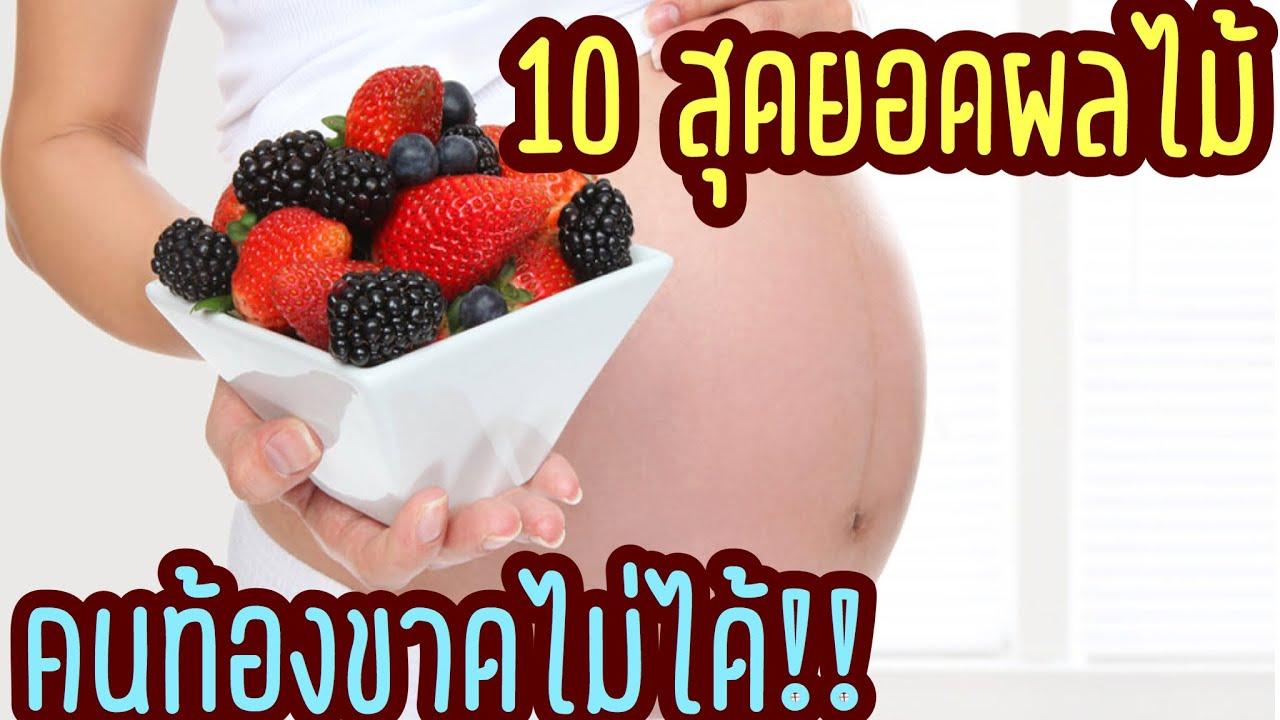 10สุดยอดผลสำหรับไม้คนท้อง   ผลไม้บำรุงครรภ์   คนท้องควรทานผลไม้อะไรดี #Familymanคุณพ่อมือใหม่