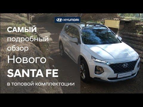Самый подробный обзор Нового Hyundai SANTA FE в топовой комплектации High Tech Пакет Exclusive