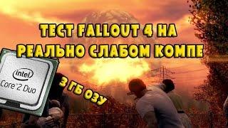 Пойдет ли Fallout 4 на реально слабом пк 2009 года Core 2 Duo E7500, GT640
