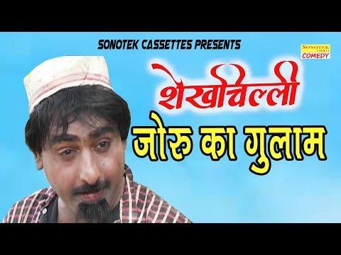 Shekh Chilli - Joru Ka Gulam शेखचिल्ली - जोरू का ग़ुलाम   Haryanvi Full Comedy